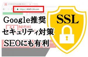セキュリティ対策SSL