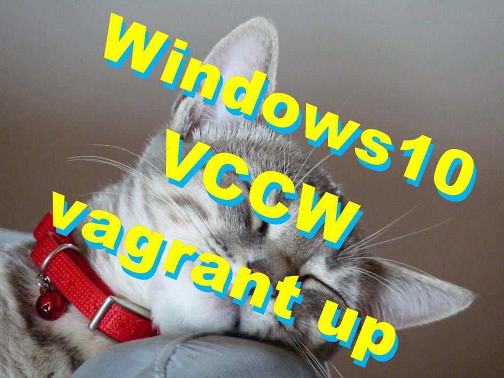 windows10-vccw-vagrantup