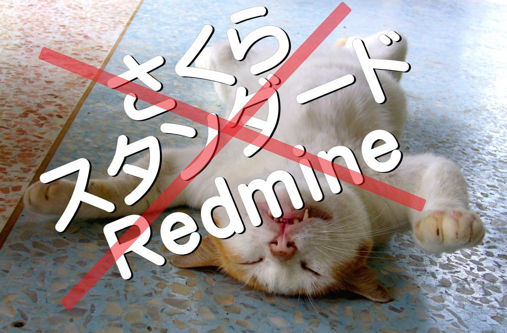 さくらスタンダードではRedmineは使えません