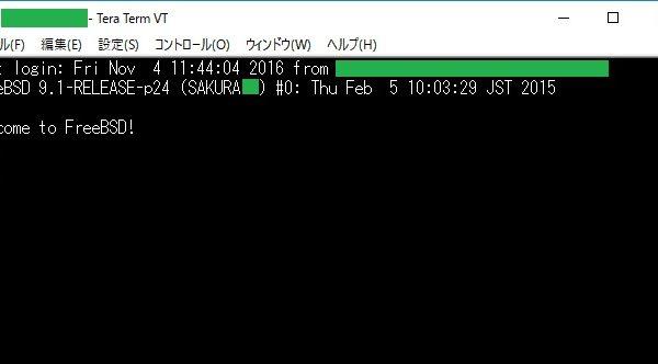 さくらスタンダードパスワード認証SSH