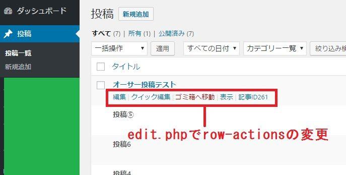 投稿一覧edit.phpでrow-actionsのカスタマイズ