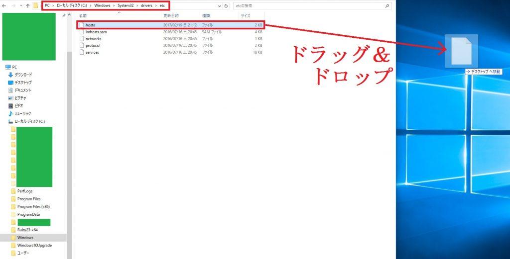 hostsファイル書き換え01