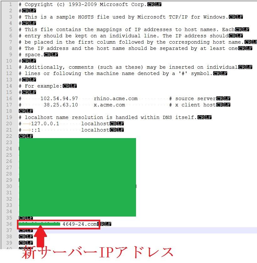 hostsファイル書き換え02