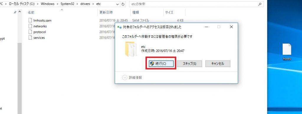 hostsファイル書き換え04