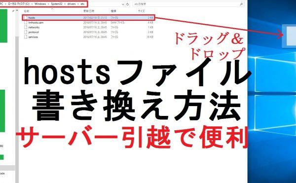 hosts書き換え06