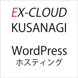 excloud-kusanagi