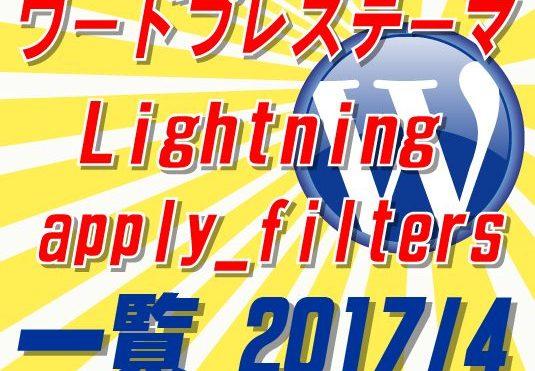 apply_filter-list-Lightning