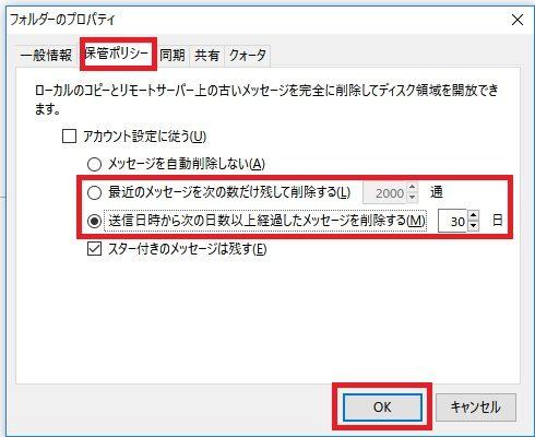 sakura-mail-thunderbird-auto-delete04