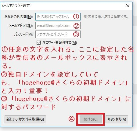 sakura-shared-server-mail-settings-01