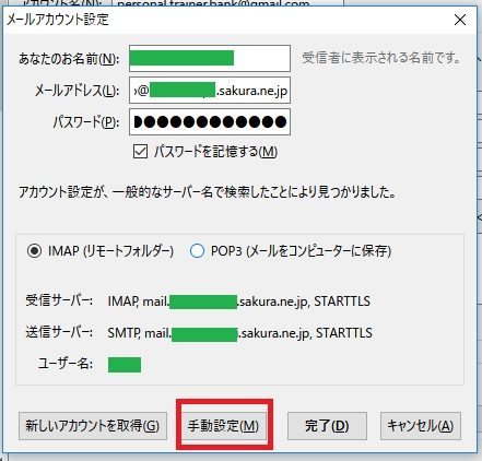 sakura-shared-server-mail-settings-02