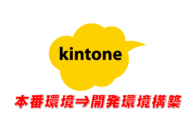 kintone本番環境から開発環境構築