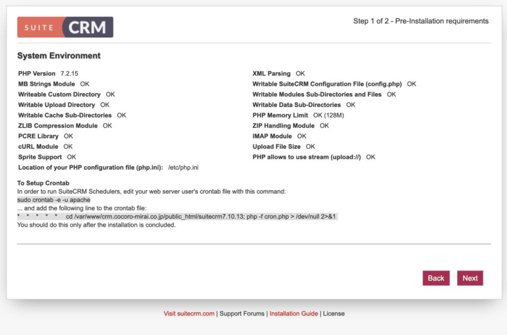 SuiteCRM7.10.13 phpコンポーネントチェック完了 ㈱こころみらい