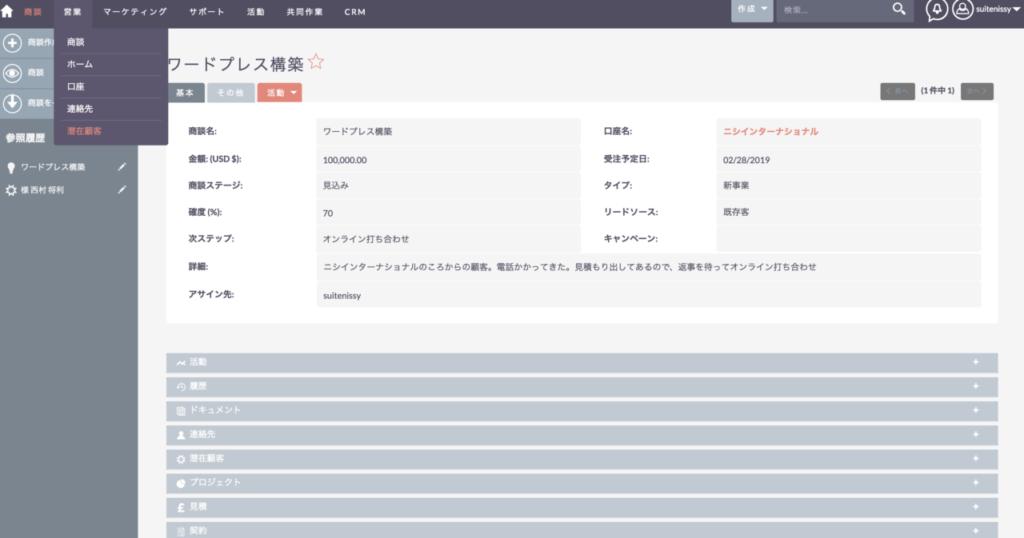 SuiteCRM7.10.13日本語化済01 ㈱こころみらい