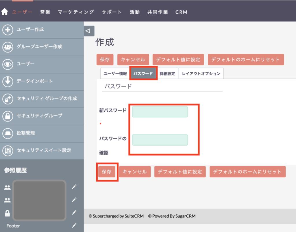 SuiteCRM ユーザー情報 パスワード