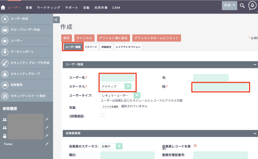 SuiteCRM ユーザー情報