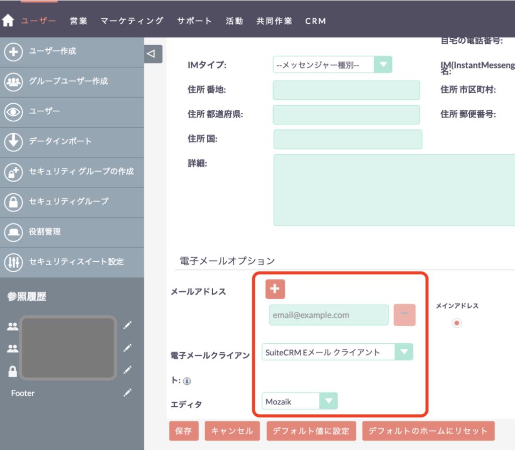 SuiteCRM ユーザー作成 メールアドレス入力