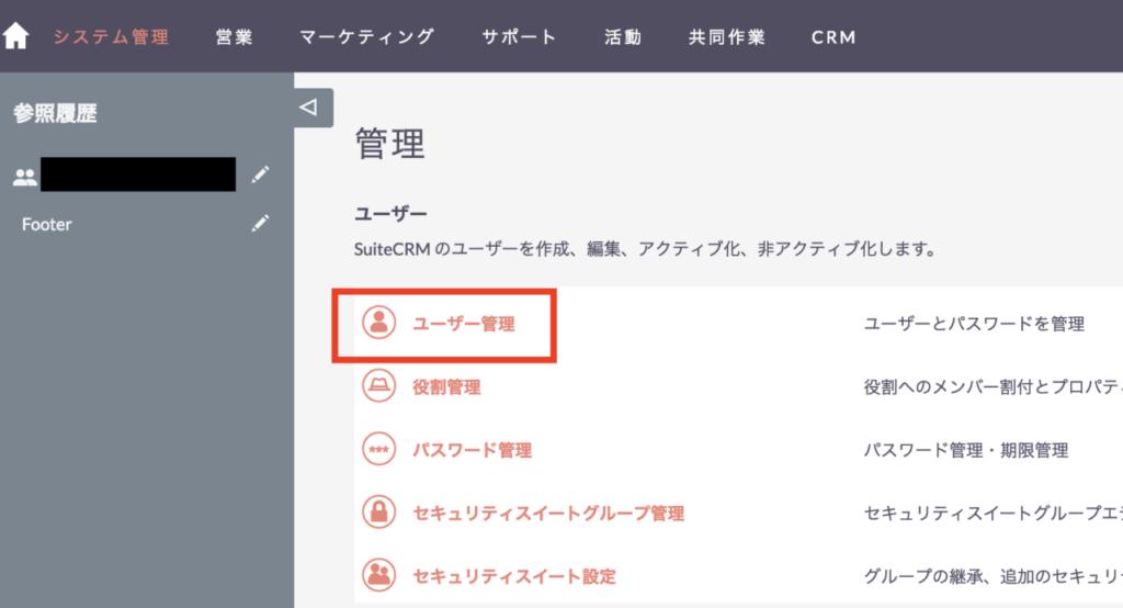 SuiteCRM ユーザー管理
