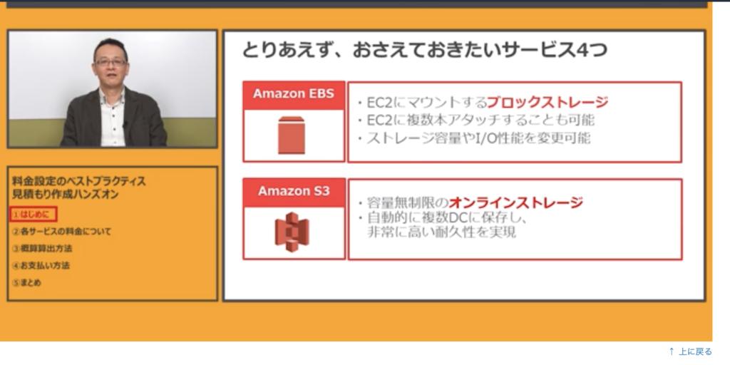 ほぼ月額固定として考えやすいAWSサービス(EBS,S3)