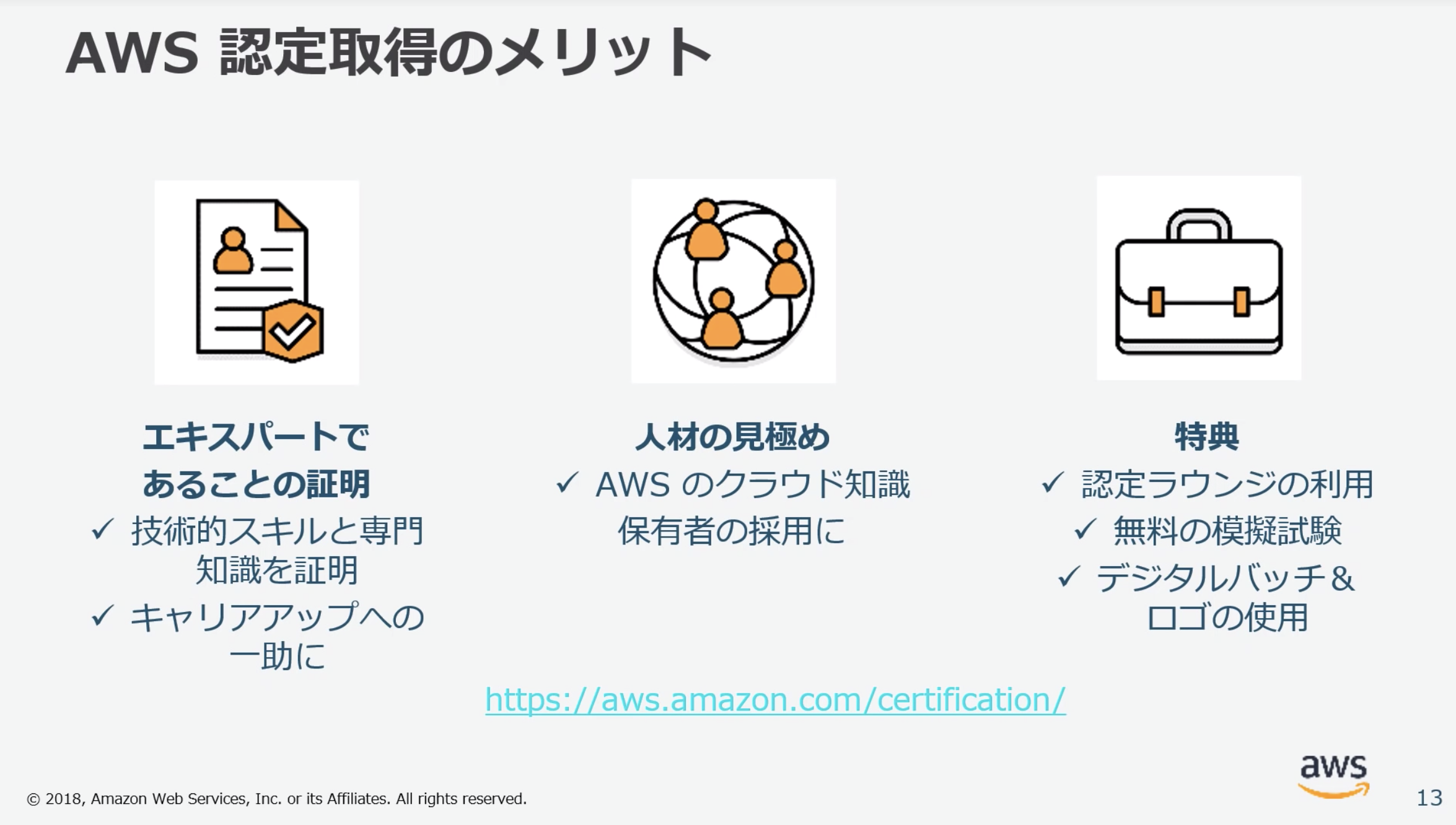 AWS認定取得のメリット