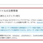 YouTube IFrame Player API モバイルの自動再生とスクリプト再生