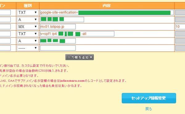 ロリポップ向けMXレコード