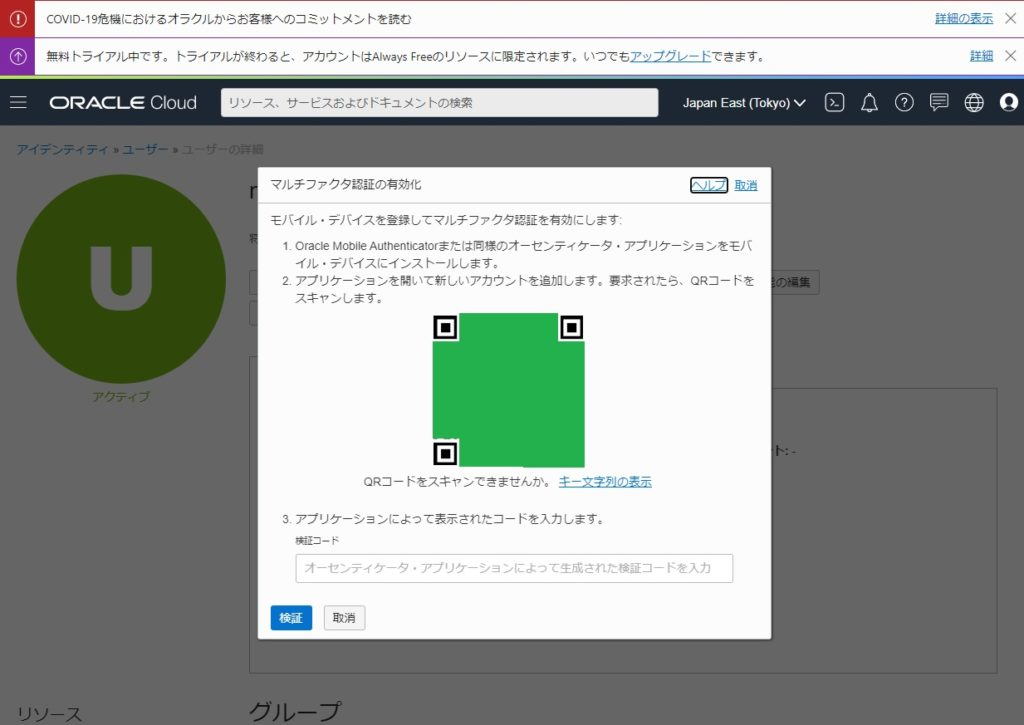OracleCloudのMultifactorAuthentication設定
