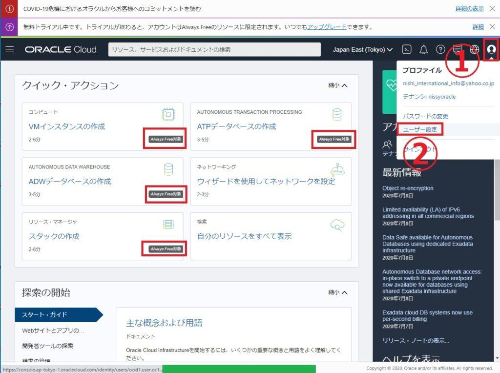 OracleCloudのコンソール
