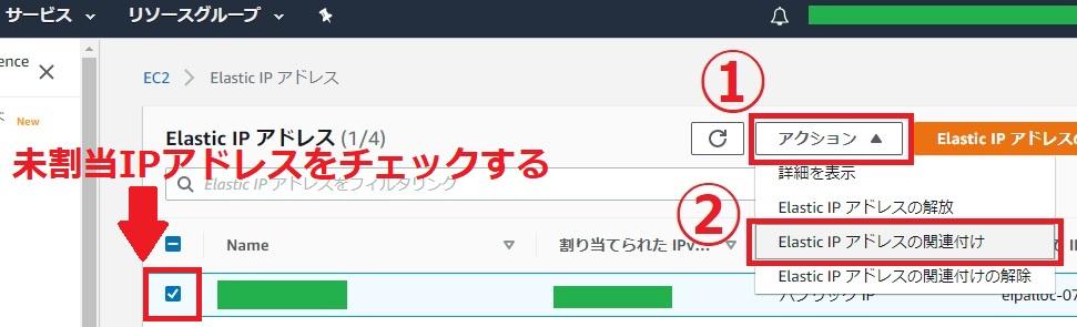 Elastic IP 関連付け