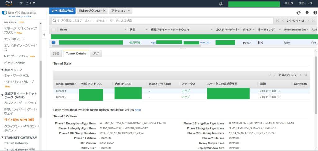 AWS サイト間のVPN接続