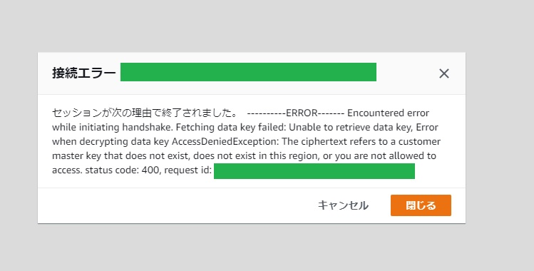 session-manager-kms-encryption-error