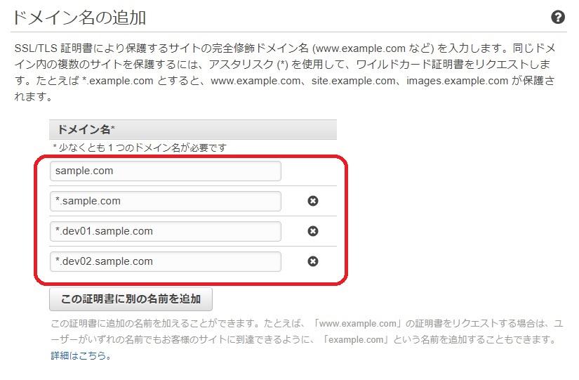acm-ssl-domain-name-settings